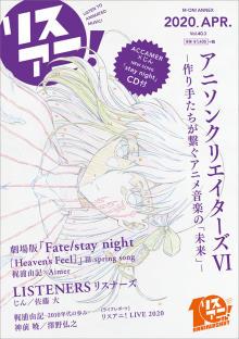 アニソンクリエイターズ別冊「リスアニ!Vol.40.3」は 本日4月15日(水)発売! 【アニメニュース】