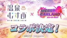 【メリーガーランド 美少女放置RPG】『温泉むすめ』×『メリーガーランド』のコラボ開催が決定! 【アニメニュース】