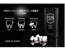 外出前にサッと磨けて超便利!タブレット型歯磨き粉「C520」新発売