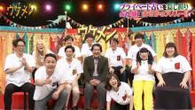 3時のヒロイン福田、涙の理由は? コント番組出演者が自宅からリモート生解説