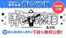 青山剛昌氏『コナン』制作秘話を語る企画実施 直筆で第1巻から順に振り返る