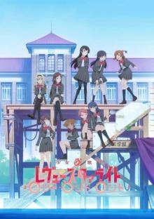 劇場版『少女☆歌劇 レヴュースタァライト』主題歌のリリックビデオ公開