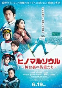 東宝、2作品の公開延期を発表『ヒノマルソウル』『エヴァ』