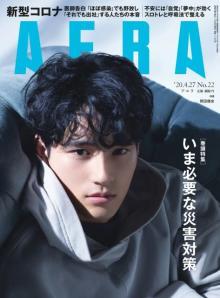 岡田健史『AERA』表紙に初登場 「切なさ」テーマに撮影臨む