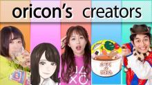 月間2億PVのORICONメディアが、橋本からあげら5名の専属YouTuberを育成中