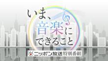 ニッポン放送で音楽特番 業界トップ3の鼎談&及川光博、MISIA、山口一郎、Little Glee Monster出演
