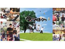 松本隆作詞・秦基博作曲のNHK学園高校校歌『最高のぼくら』CD発売!