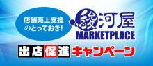 """""""駿河屋マーケットプレイス""""出店促進キャンペーン開始 【アニメニュース】"""