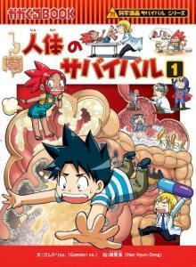 『科学漫画サバイバル』シリーズ、アニメ映画化 『ロボコン』新作と同日公開予定