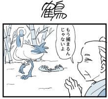 """""""恩返しの鶴""""がまさかのトランスフォーム?""""オチ""""最優先の4コマ漫画家が語るこだわり"""