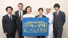 鈴木京香、主演ドラマは「ヒゲが生えてるおじさんのつもりで」 『らーめん才遊記』