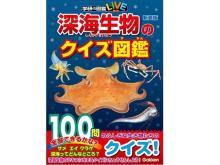 親子で深海生物について知ってみよう!不思議な深海のクイズ100問