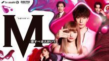 ドラマ『M 愛すべき人がいて』初回視聴率5.6%の好スタート