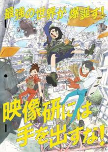 アニメ『映像研には手を出すな!』など、ギャラクシー賞3月度月間賞