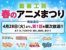 KADOKAWA、動画工房制作アニメ第1話を順次放送へ 『仙狐さん』『ダンベル』など全10作