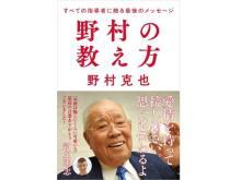 """好評発売中!名将・野村克也が最後に遺した""""コーチングの金言""""が一冊の本に"""