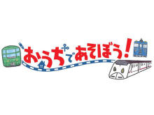 JR九州が在宅お楽しみサイト開設&ぬりえコンテスト開催!