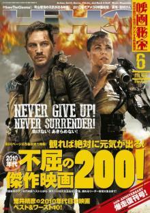 『映画秘宝』、3ヶ月ぶりの復刊号きょう発売 2010年代ベスト10映画も発表