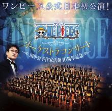 『ワンピース』公式オーケストラコンサート日本初公演のゲストボーカルに、きただにひろし、大槻マキ、野々村彩乃が決定! 【アニメニュース】