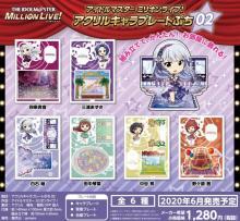 『アイドルマスター ミリオンライブ! アクリルキャラプレートぷち02』が、あみあみから発売! 【アニメニュース】