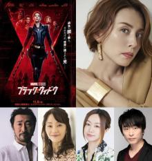 米倉涼子、7度目のブラック・ウィドウ役「再会でき、とてもうれしく思います」