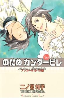 『のだめカンタービレ』4コマ漫画公開にファン歓喜「尊い…」 千秋役の関智一「声付けたいw」