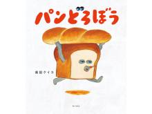 読み聞かせも楽しめる!クスッと笑ってしまう絵本「パンどろぼう」が新登場
