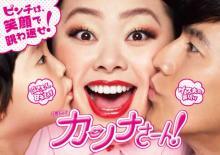 渡辺直美主演『カンナさーん!』深夜に一挙放送「ぜひ、見てください!」