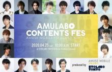 佐藤健、吉沢亮、神木隆之介ら人気コンテンツを12時間ぶっ通し配信 25日にYouTubeで