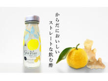 """手軽にヘルシーライフ!柚子果汁入りの""""ストレートな飲む酢""""が新登場"""