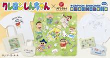 クレヨンしんちゃん、大人向けアパレル『OMOCHABOKO』展開 描きおろしイラストで