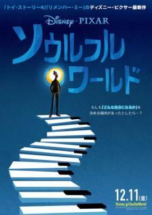ディズニー&ピクサー映画『ソウルフル・ワールド 』12・11公開