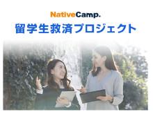留学生救済プロジェクト!「ネイティブキャンプ」英会話レッスンを無償提供