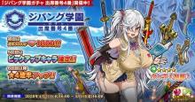 DMM GAMES『英雄*戦姫WW』にて『ジパング学園ガチャ 出席番号4番』を開催!天に愛されし問題児「ダンテ」が登場。 【アニメニュース】