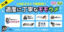"""SNSアニメ『モモウメ』から、""""適度に丁寧な""""LINEスタンプが登場! 【アニメニュース】"""