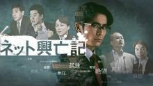 藤森慎吾初主演ドラマにYahoo!、LINE、メルカリが登場 『ネット興亡記』予告動画