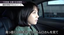 松本穂香、YouTube企画で1日密着される オフモードは「見られると思うと少し恥ずかしい」