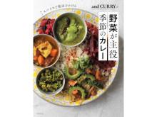 「and CURRY」店主による季節野菜たっぷりのカレーレシピ本が発売!