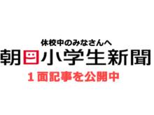 休校中の子どもたちのために!「朝日小学生新聞」1面の記事を無料公開中