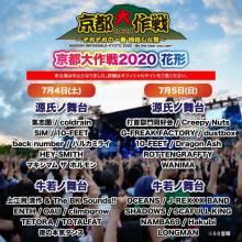 10-FEET主催『京都大作戦』開催断念 出演予定だったアーティスト発表&支援表明