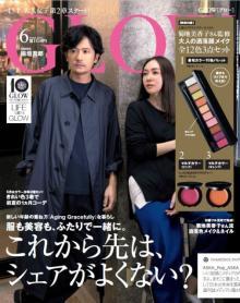 """稲垣吾郎『GLOW』初の男性表紙モデルに """"優雅に年を重ねる""""女性応援アンバサダー就任"""