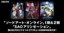 アニメ『SAO』シリーズ、ABEMAで27日より全話無料配信 1期&2期、アリシゼーション
