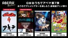 ABEMA、27日より劇場アニメ20作品以上を無料配信 『AKIRA』『ヱヴァ:Q』など