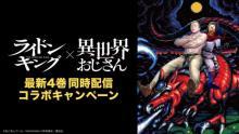「次にくるマンガ大賞2019」U-NEXT賞をW受賞した『ライドンキング』『異世界おじさん』の最新刊同時発売を記念してキャンペーンを開始 【アニメニュース】