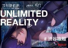 au 5G ×『攻殻機動隊 SAC_2045』が生み出す拡張体験「UNLIMITED REALITY」より自宅で楽しめるコンテンツを提供 【アニメニュース】