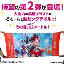 【EC商品】「BanG Dream! ガールズバンドパーティ!」より超特大の約2mタオル「グラフィックGrandタオル2000」が完全受注生産にてブシロードECで発売中! 【アニメニュース】