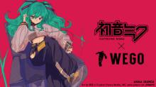 『初音ミク』×『WEGO』コラボ 焦茶先生描き下ろしイラスト商品の受注を開始! 【アニメニュース】