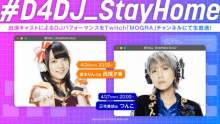 4月26日(日)、27日(月)各日20時よりTwitchにて「#D4DJ_StayHome」を生放送!番組内でLyrical Lilyのキャストも発表! 【アニメニュース】
