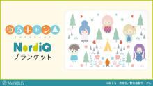 『ゆるキャン△』のNordiQ ブランケットの受注を開始! 【アニメニュース】