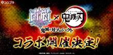 『白猫プロジェクト』とTVアニメ『鬼滅の刃』のコラボイベント開催決定! 【アニメニュース】